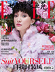 Décor 1ères de couverture - Elle China (septembre 2014)